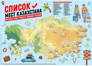 Узнавай Казахстан!