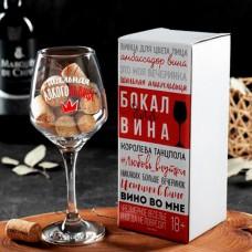 "Бокал для вина ""Истинная леди"""