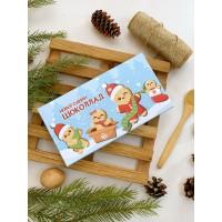 """Шоколад в коробочке """"Новогодний шоколлад"""""""