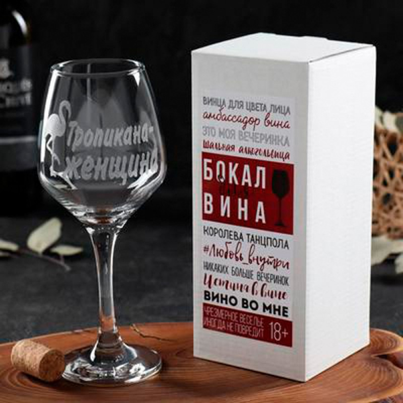 "Бокал для вина ""Тропикана женщина"""