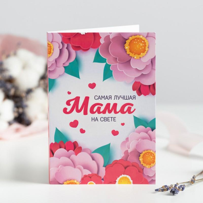 """Открытка 4 шоколадки """"Самая лучшая мама на свете"""""""
