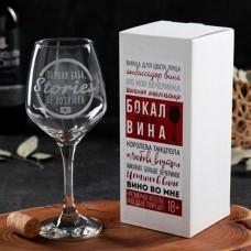 """Бокал для вина """"Не хозяйка"""""""