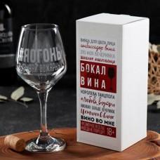 """Бокал для вина """"Я огонь"""""""
