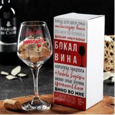 """Бокал для вина """"Дайте львице напиться"""""""