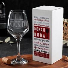 """Бокал для вина """" Fuck it"""""""