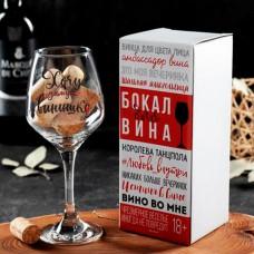 """Бокал для вина """"Хочу винишко"""""""