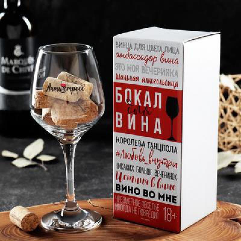 """Бокал для вина """" Антистресс"""""""