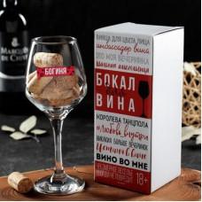 """Бокал для вина """"Богиня"""""""