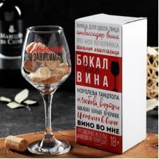 """Бокал для вина """" Сильная и зависимая"""""""