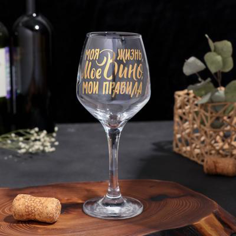"Бокал для вина "" Мои правила"""