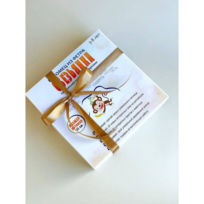 Подарочный набор «Обезьянка» (Питомец из фетра)