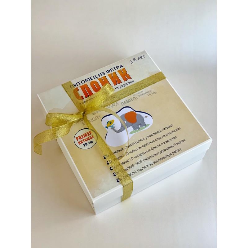 Подарочный набор «Слоник» (Питомец из фетра)