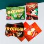 """Алкогольная игра """"В отрыв"""""""
