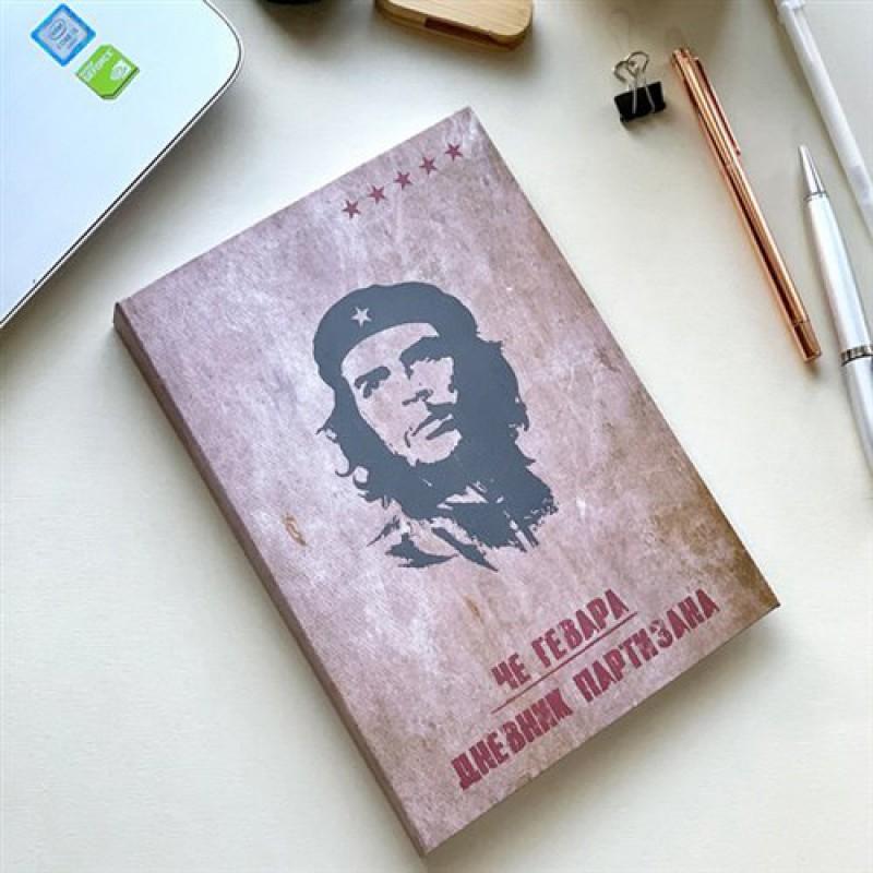 """Блокнот """"Дневник партизана"""""""