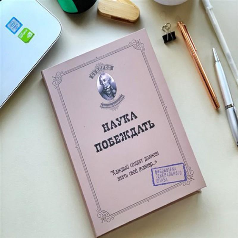 """Блокнот """"Наука побеждать"""""""