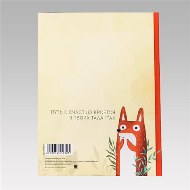 """Дневник для творческих людей """"Глаза боятся, а лапки делают"""""""