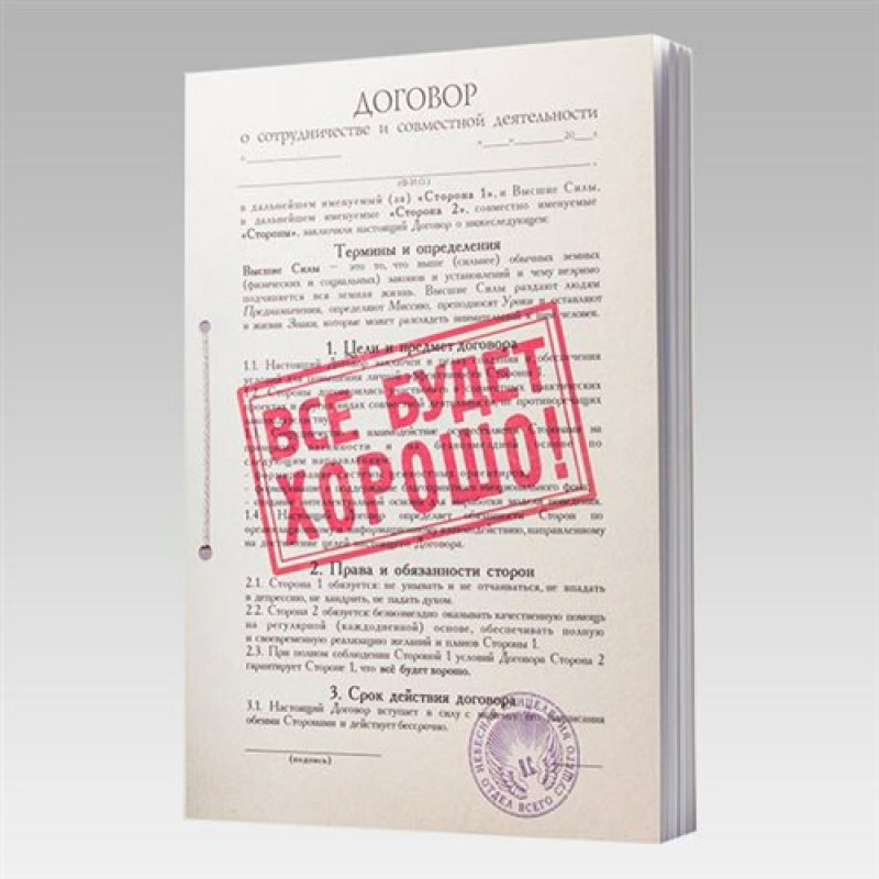 """Ежедневник """"Договор"""""""