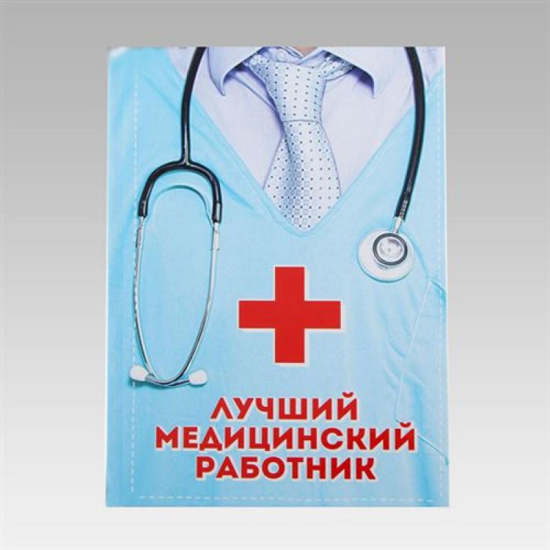 """Ежедневник """"Лучший медицинский работник"""""""