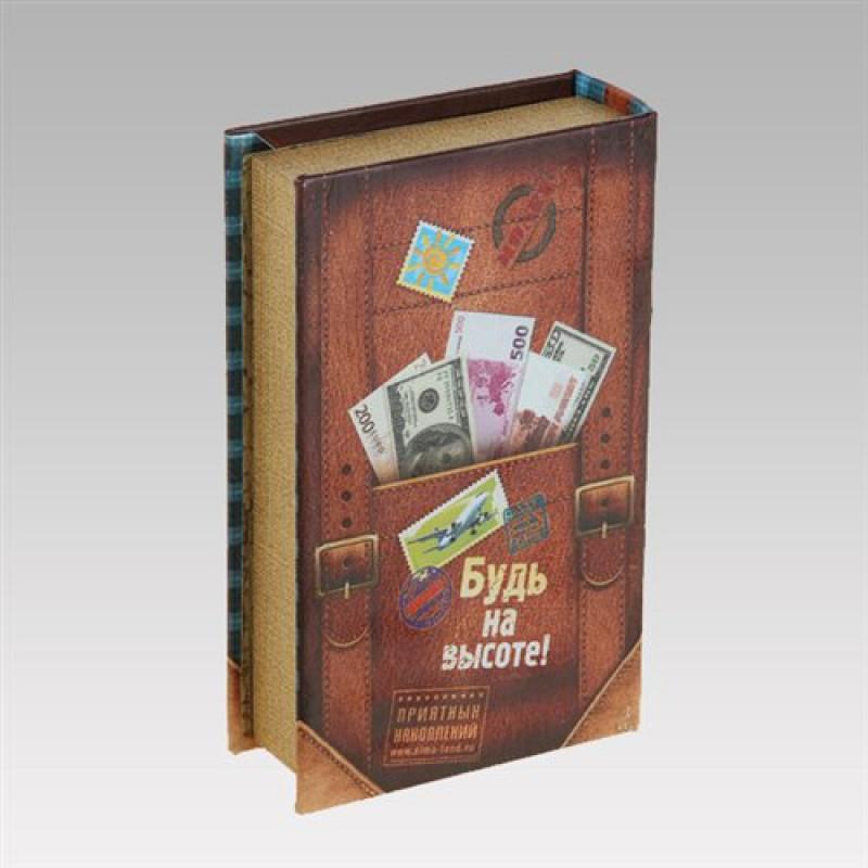 """Книга-сейф """"Чемодан денег"""""""