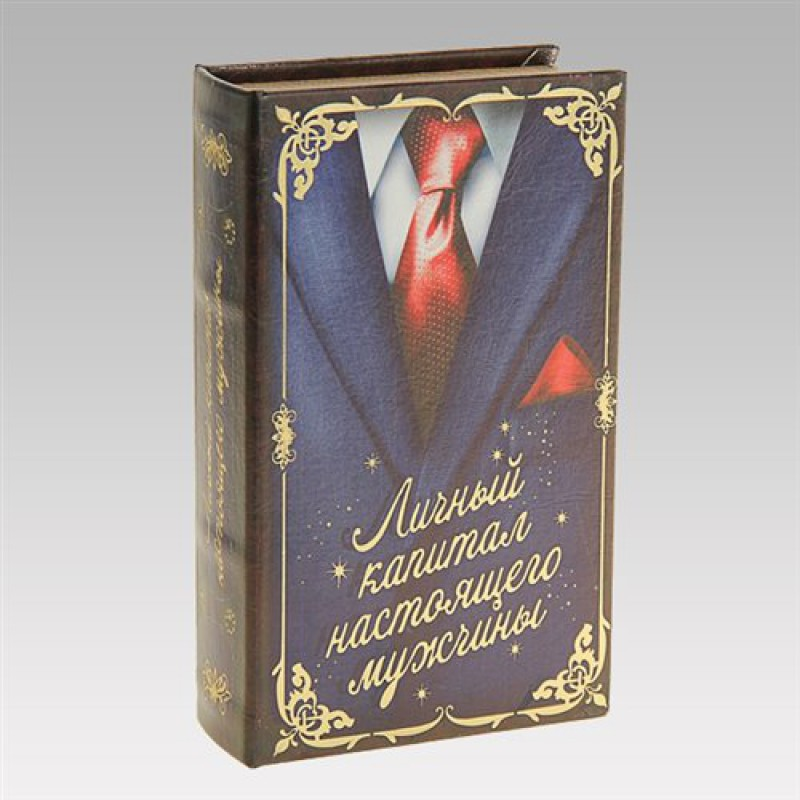 """Книга-сейф """"Личный капитал настоящего мужчины"""""""
