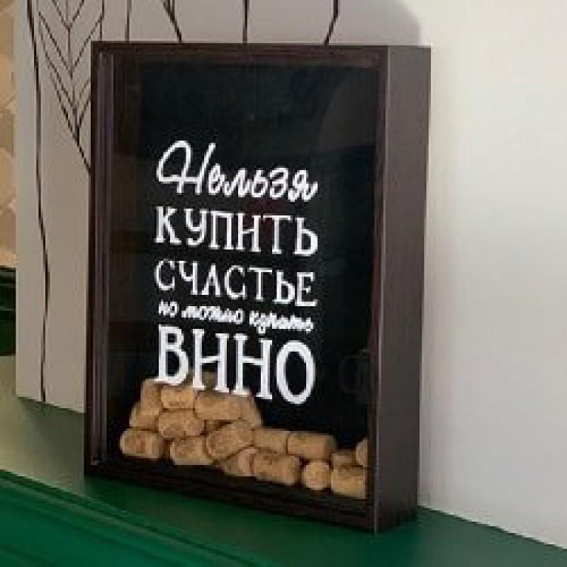 """Копилка для винных пробок """"Можно купить вино"""""""