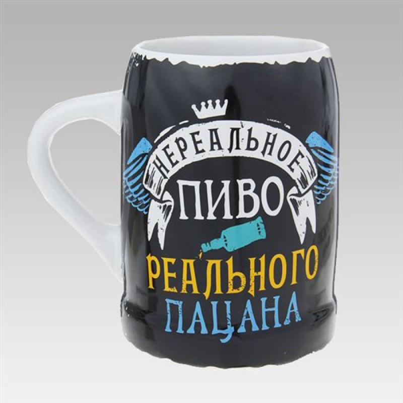 """Кружка пивная """"Реальное пиво для реального пацана"""""""