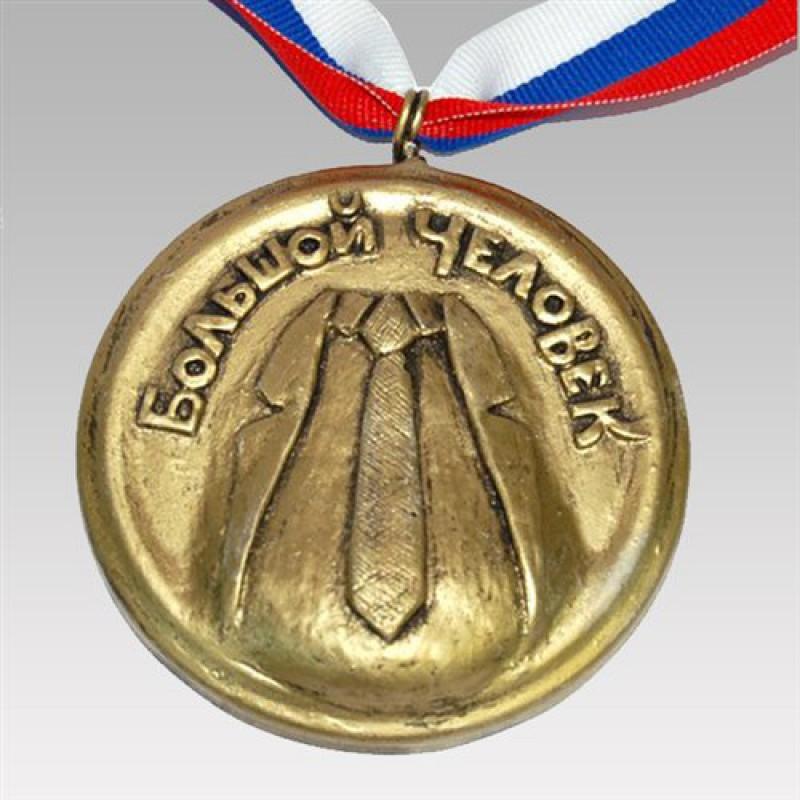 """Медаль """"Большой человек"""""""