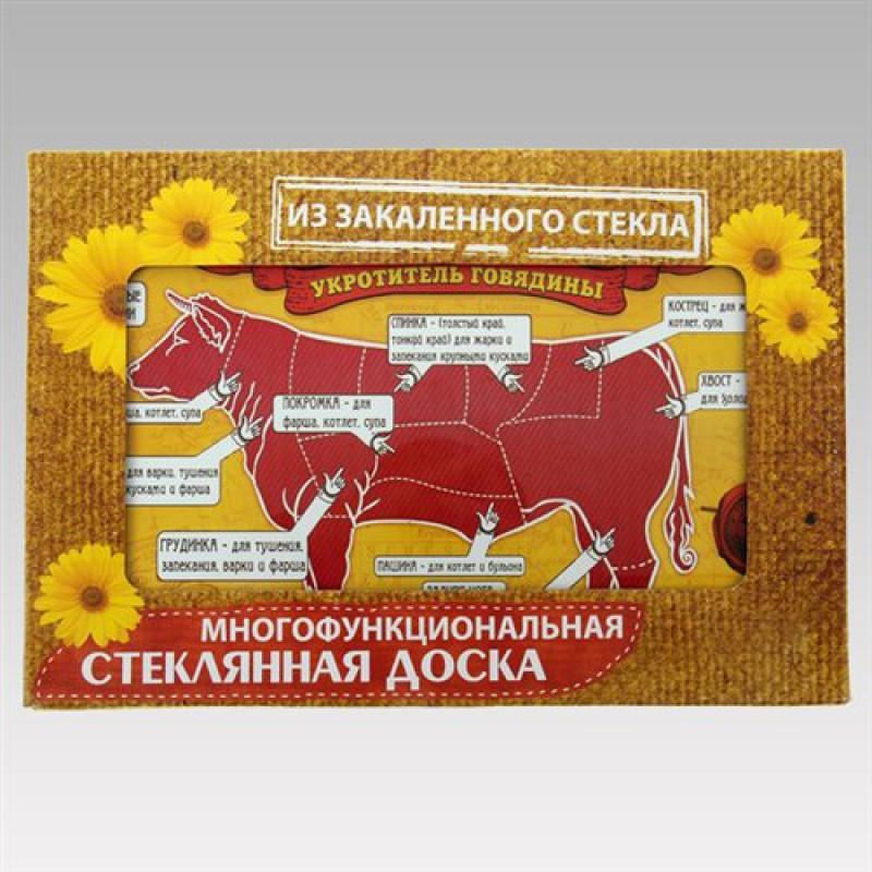 """Многофункциональная доска """"Укротитель говядины"""""""
