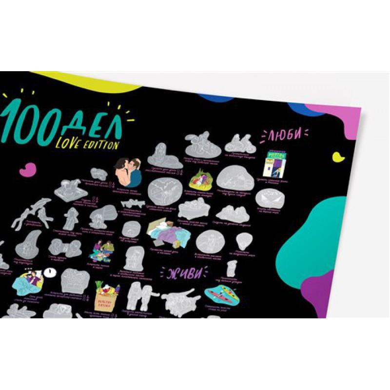 Мотивационный скретч постер 100дел (LOVE edition)