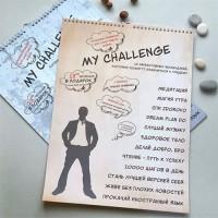 """Мужской """"My challenge"""" на каждый месяц"""