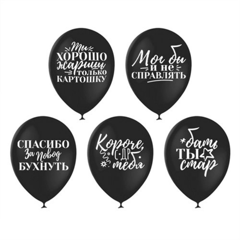 """Набор шаров """"Оскорбительные для друга"""" (5 штук)"""