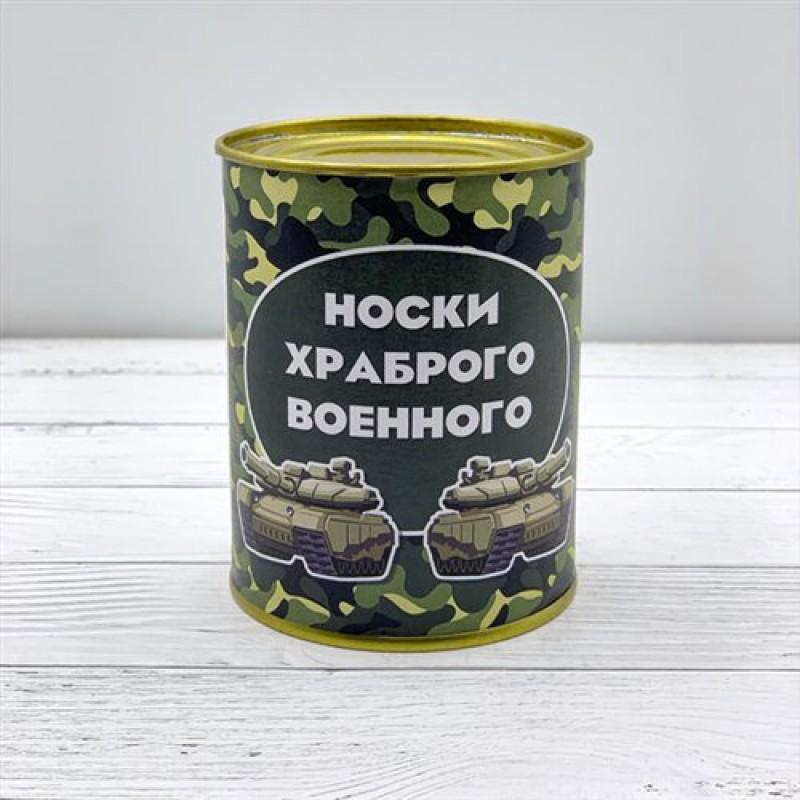"""Носки в банке """"Носки храброго военного"""""""