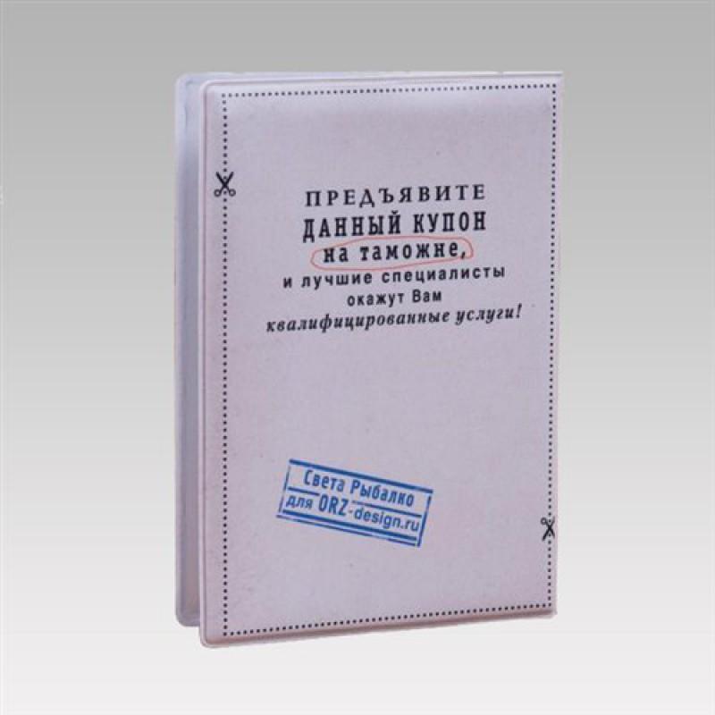"""Обложка для паспорта """"Чакры"""""""