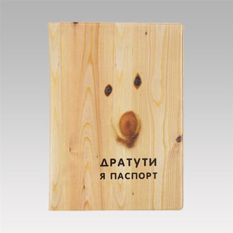 """Обложка для паспорта """"Дратути"""""""