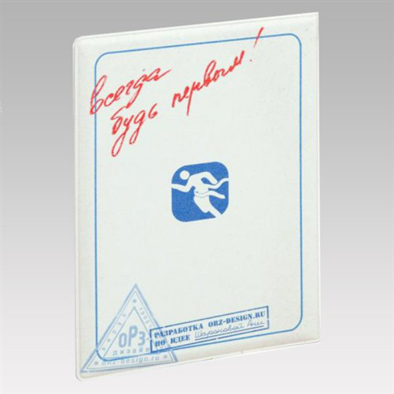 """Обложка для паспорта """"Паспорт чемпиона"""""""