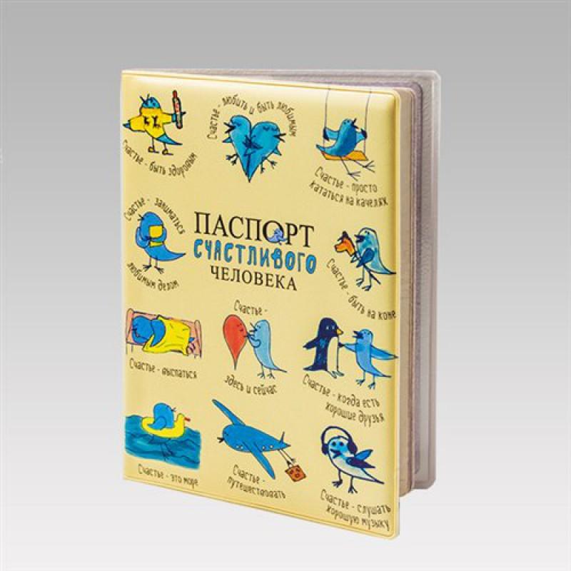 """Обложка для паспорта """"Счастливый человек"""""""