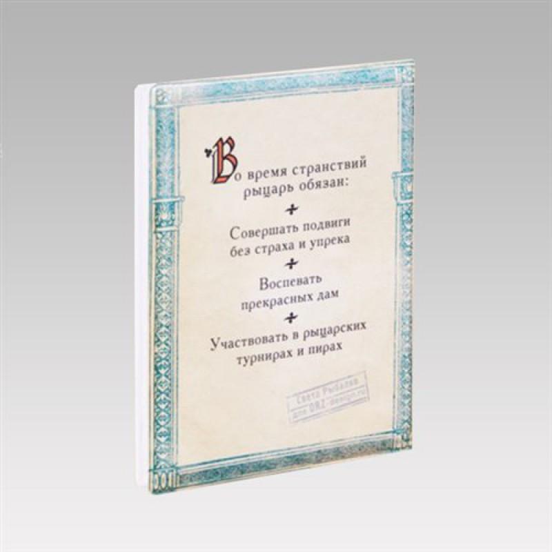 """Обложка для паспорта """"Странствующий рыцарь"""""""