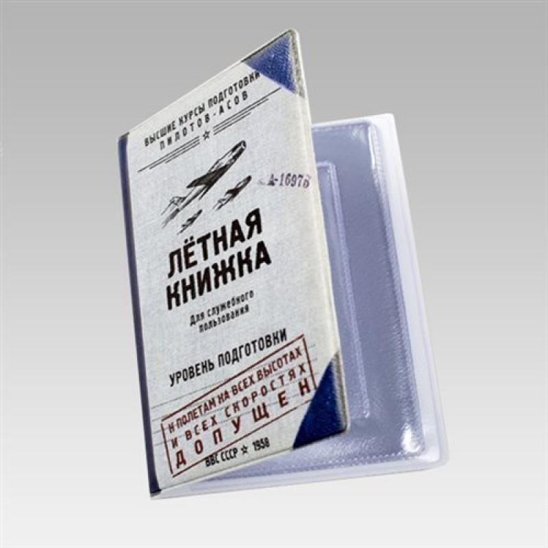 """Обложка на автодокументы """"Летная книжка"""""""
