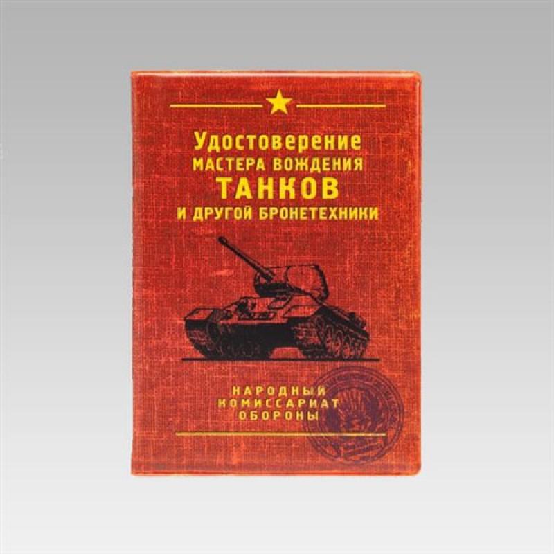 """Обложка на автодокументы """"Удостоверение танкиста"""""""