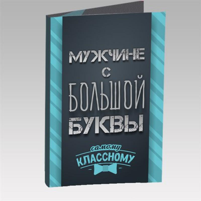 """Открытка 4 шоколадки """"Мужчине с большой буквы"""""""
