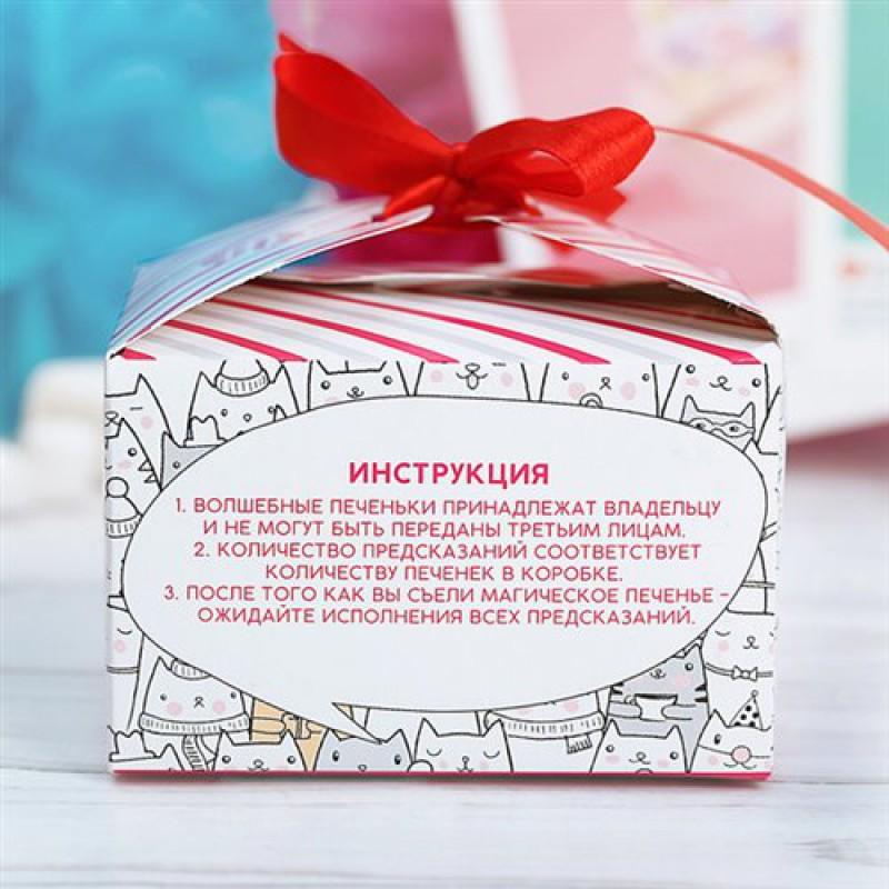 """Печенье с предсказанием """"Для большого счастья"""" 3 шт"""