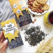 """Подарочный чай """"Лучшему строителю"""""""