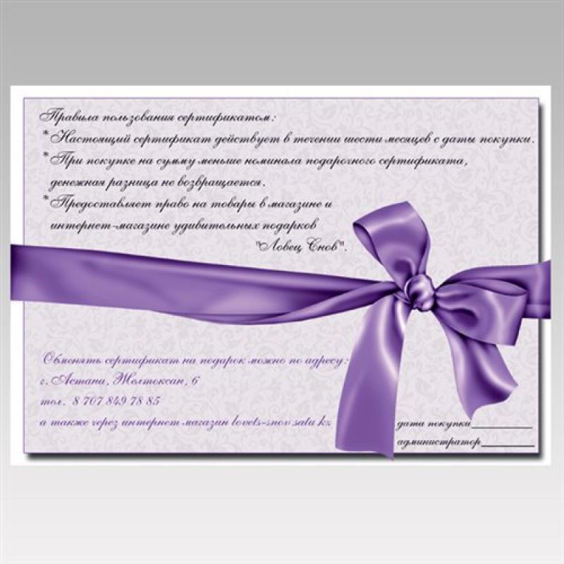 Подарочный сертификат на 3000 тг