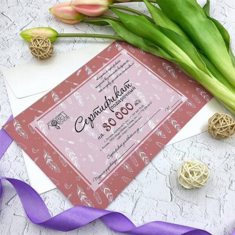 Подарочный сертификат на 30000 тг