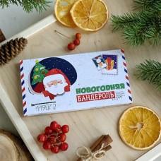 Шоколад в коробочке «Новогодняя бандероль»