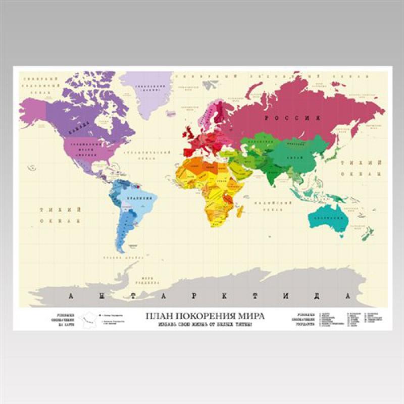"Скретч-карта ""План покорения мира"" формат А1"