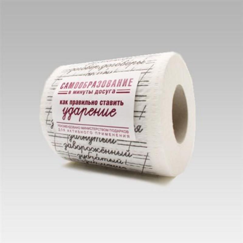 """Туалетная бумага """"Как ставить ударение"""""""