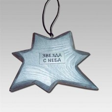 Звезда с неба