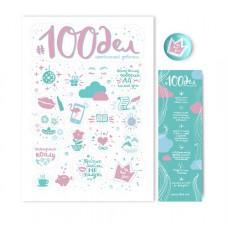 100ДЕЛ настоящей девочки (в подарочном тубусе)