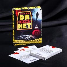 Детективная игра «Да или Нет. Загадочное преступление»